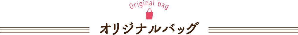 オリジナルバッグ