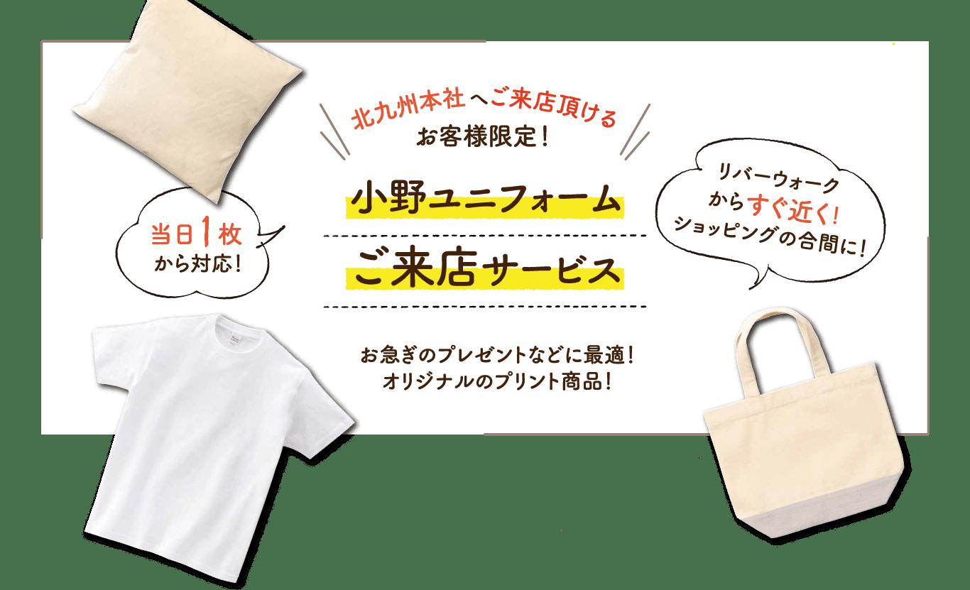 小野ユニフォーム