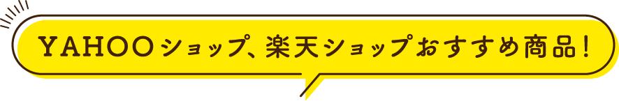 YAHOOショップ、楽天ショップおすすめ商品!