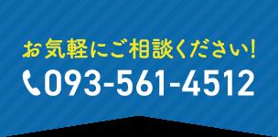 お気軽にご相談ください!093-561-4512